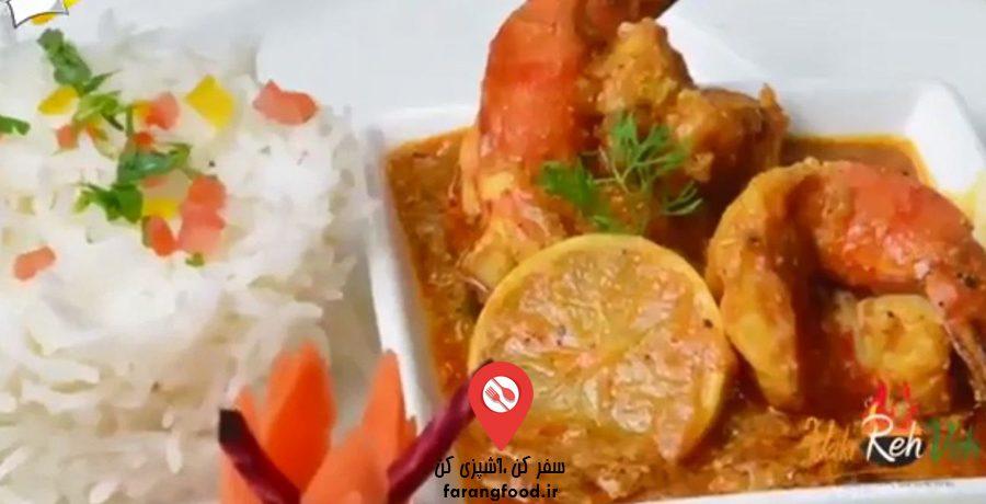 فیلم آموزش خوراک میگو هندی