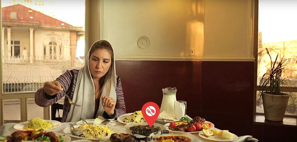 آشپزخانه ایرانی آریانا – سفر به تهران (قسمت 2 )