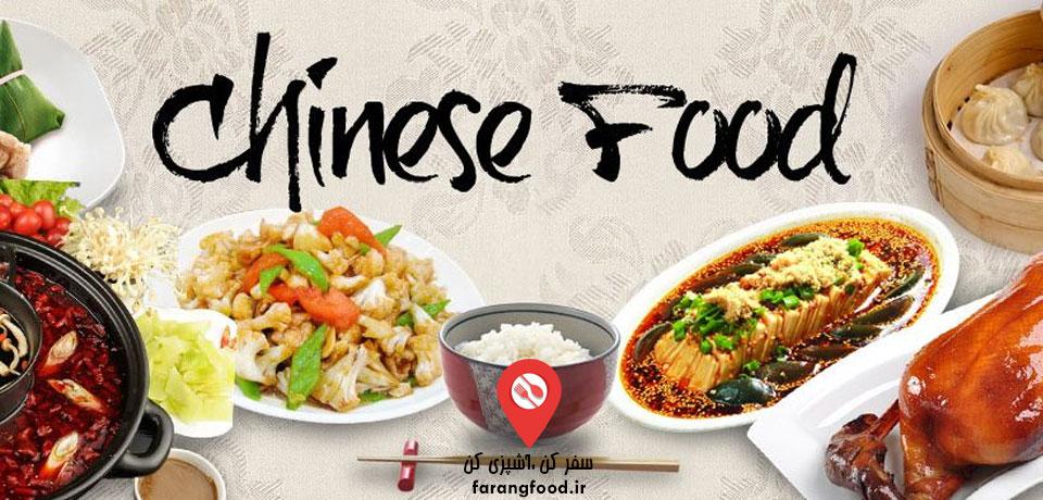 فیلم آشپزی بهترین غذاهای چینی