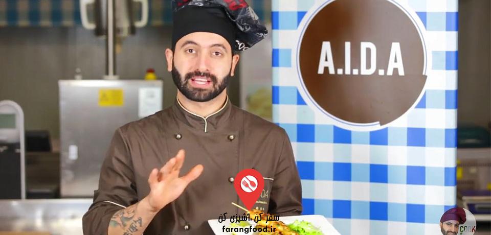 فیلم آموزش کباب ایتالیایی ماهی مرکب و میگو
