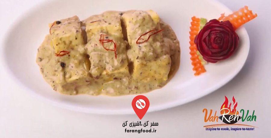 فیلم آموزش پنیر هندی تاندی