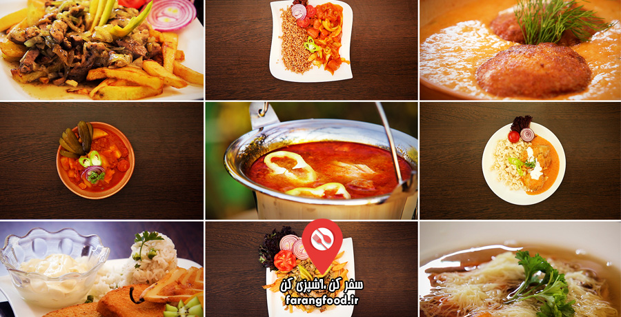 فود سفری : فیلم آموزش آشپزی مجارستانی