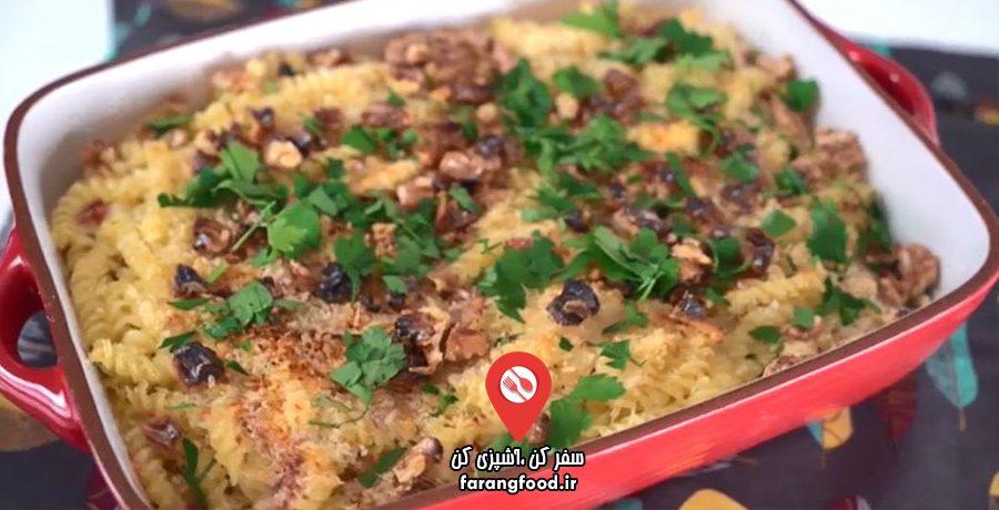 لوکانتا :فیلم آموزش ماکارونی پنیری با گردو