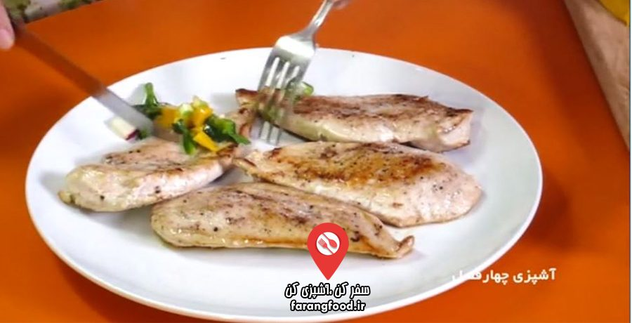 آشپزی ۴ فصل : فیلم آموزش سینه مرغ آبدار با سالسای انبه