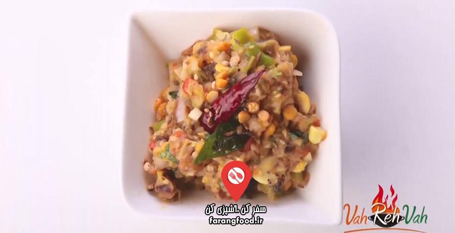 آشپزی با واه : فیلم آموزش چتنی هندی بادمجان و لپه
