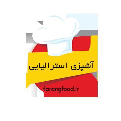 آموزش آشپزی استرالیایی