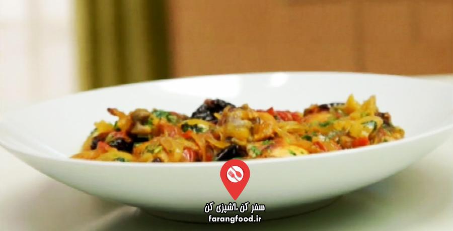 آشپزی به صرفه :فیلم آموزش خورشت مرغ مراکشی