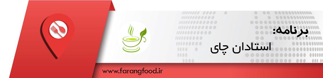 آموزش انواع چای