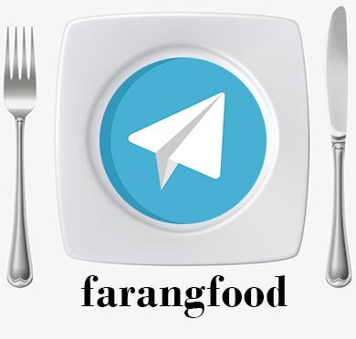 کانال تلگرام فرنگ فود
