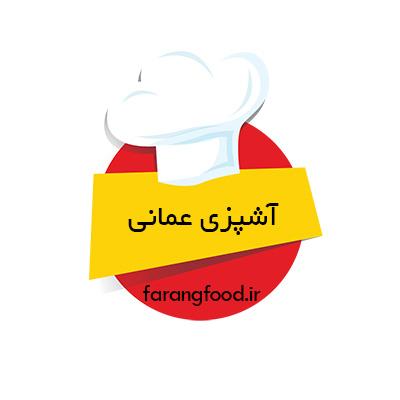آموزش آشپزی عمانی