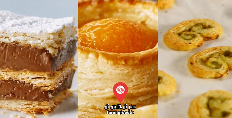 آشپزی با آنا فیلم آموزش پخت انواع تارت و شیرینی با خمیر پفی فرانسوی