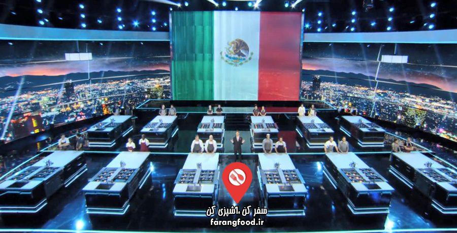 مسابقه میـز نهایی مرحله اول آشپزی بهترین غذای ملی مکزیک