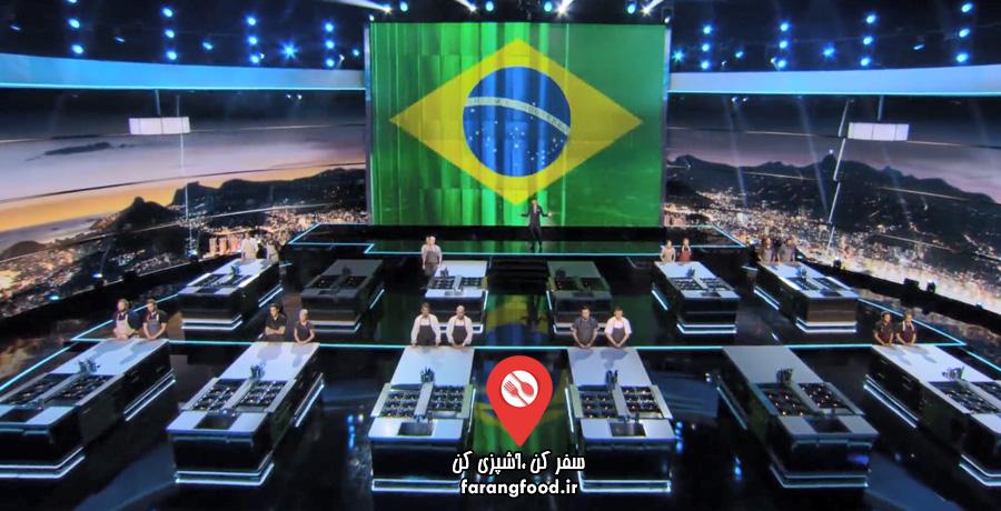 مسابقه میـز نهایی مرحله سوم آشپزی بهترین غذای ملی برزیل