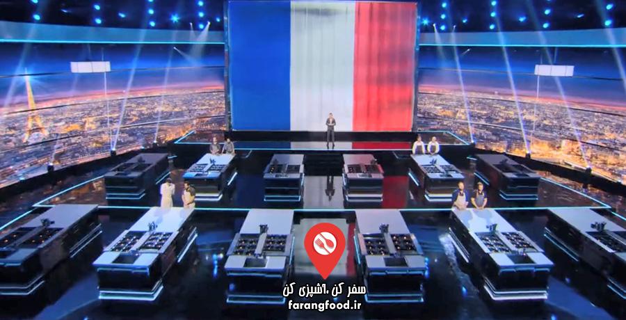 مسابقه میـز نهایی مرحله نهم آشپزی بهترین غذای ملی فرانسه