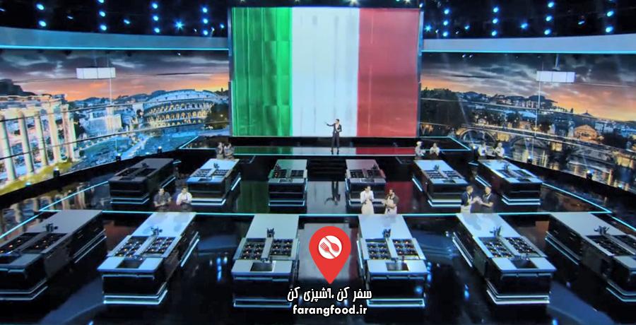 مسابقه میـز نهایی مرحله هفتم آشپزی بهترین غذای ملی ایتالیا