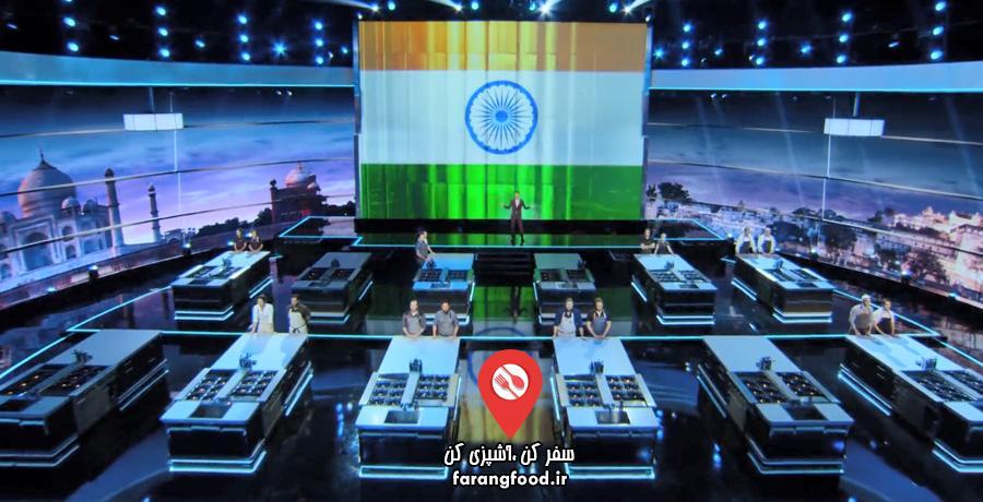 مسابقه میـز نهایی : مرحله پنجم : آشپزی بهترین غذای ملی هند