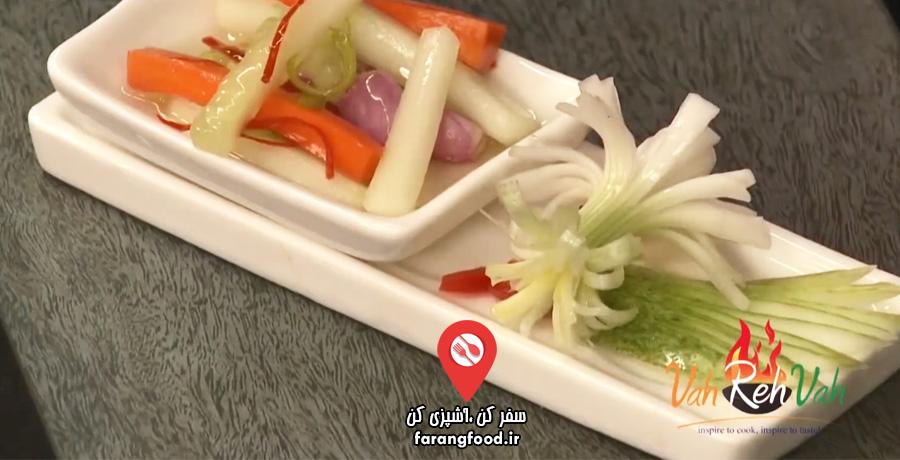 آشپزی با واه فیلم طرز تهیه ترشی سبزیجات چینی