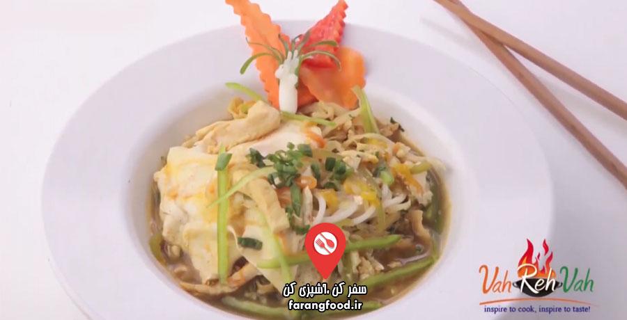 آشپزی با واه فیلم آموزش سوپ نودل هندی توپکا (THUKPA)