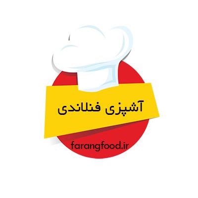 آموزش آشپزی غذا فنلاندی