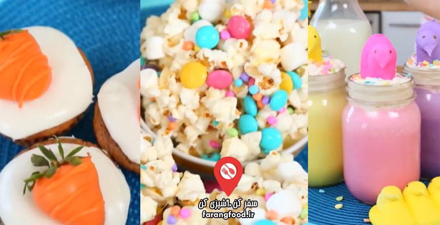 دنیای خوراکی ها : فیلم آموزش کاپ کیک هویجی , پاپ کورن خرگوشی ,میلک شیک عروسکی