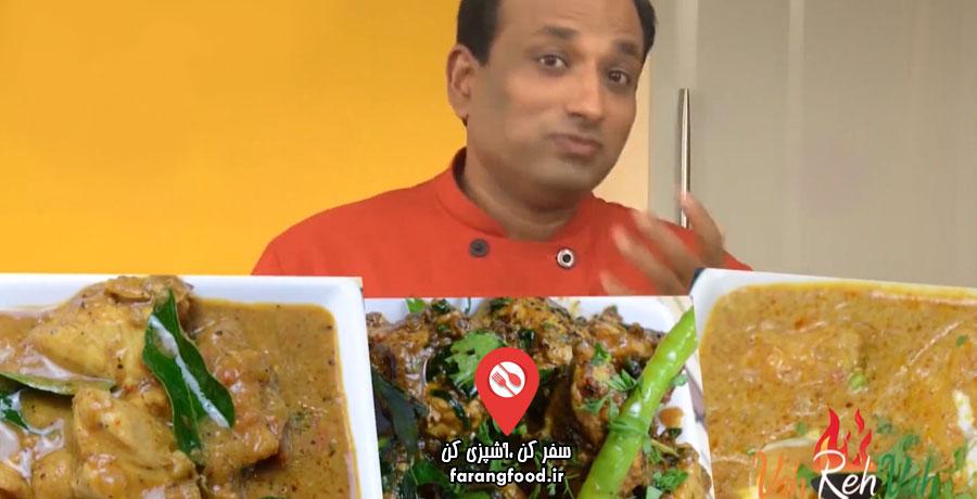 آشپزی با واه فیلم آموزش مرغ کاری هندی شیر نارگیلی , رستورانی و سرخ شده