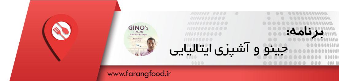 برنامه جینو و آشپزی ایتالیایی