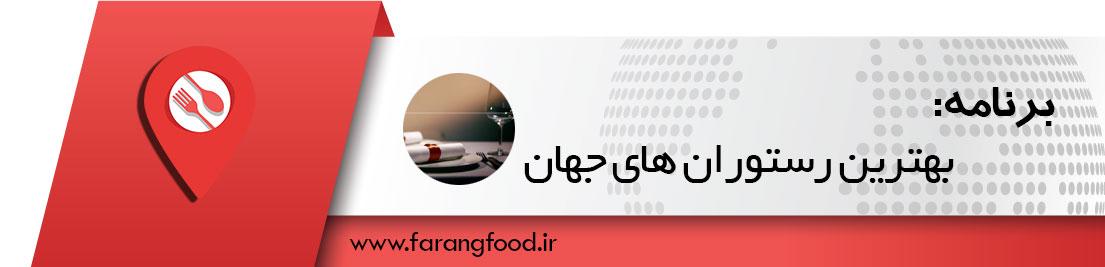 برنامه مستند بهترین رستوران های جهان