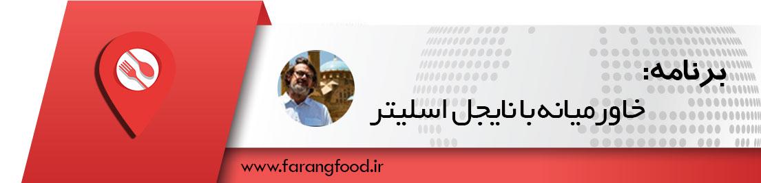برنامه خاورمیانه با نایجل اسلیتر