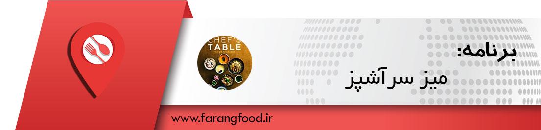 برنامه مستند میز سرآشپز