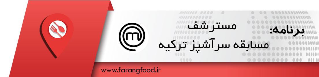برنامه مستر شف (مسابقه سرآشپز ترکیه)