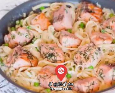 آشپزی با تاتیانا : فیلم آموزش پاستای سالمون
