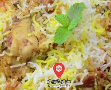 آشپزی با واه : فیلم آموزش بریانی مخصوص