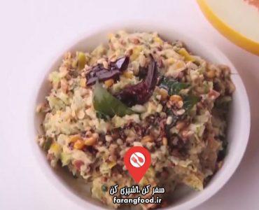 آشپزی با واه : فیلم آموزش چاتنی کدو