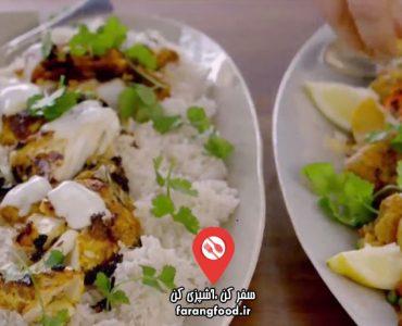ترفند های جیمی : فیلم آموزش خورش کاری ماهی با رب تیکا
