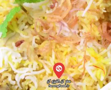 آشپزی با واه : فیلم آموزش بریانی هندی