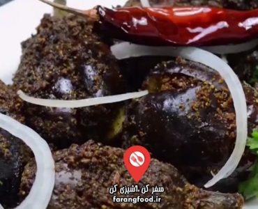 آشپزی با واه : فیلم آموزش خوراک بادمجان سیاه دانه ای