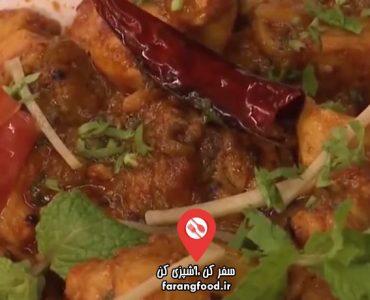 آشپزی با واه : فیلم آموزش خوراک مرغ با سس مخصوص
