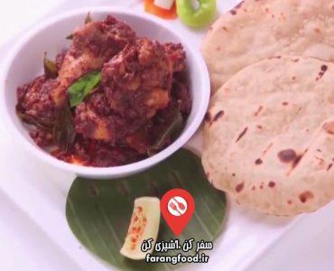 آشپزی با واه : فیلم آموزش خوراک مرغ مخصوص جنوب هند