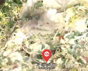 آشپزی با واه : فیلم آموزش سالاد جوانه حبوبات